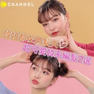 韓妞都在用髮夾 超可愛韓系編髮2選