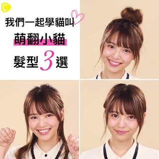 我們一起學貓叫 萌翻小貓髮型3選