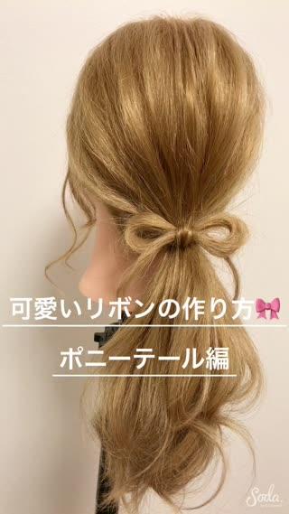 髪で作れるの!?『可愛いリボンの作り方❤ 』ポニーテール編