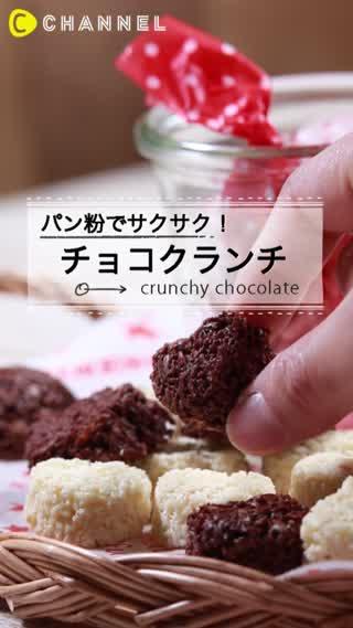 クランチ レシピ チョコ