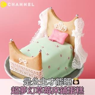 是公主才能睡 超夢幻草莓床鋪蛋糕