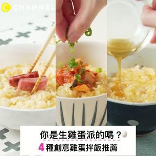 你是生雞蛋派的嗎?4種創意雞蛋拌飯推薦♥