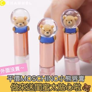平價版MOSCHINO小熊唇膏 做來送閨蜜太貼心啦