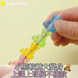 小熊軟糖大變身? 上課上班絕不撞款