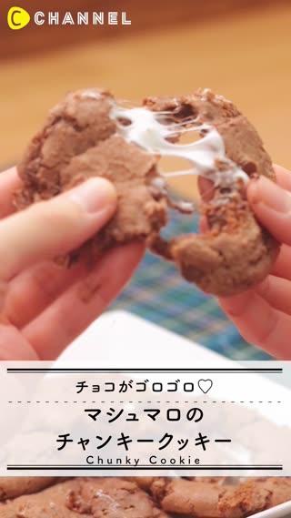 マシュマロ クッキー 作り方