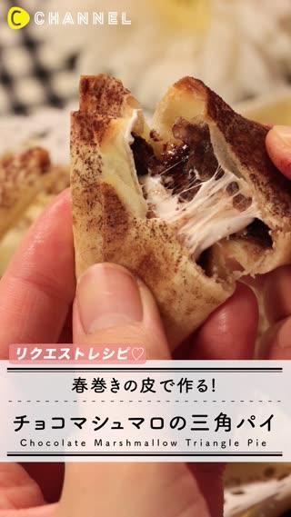 春巻き の 皮 チョコ