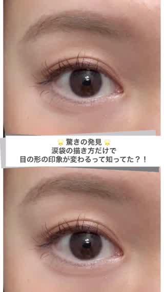 驚き発見涙袋の描き方だけで目の形も変えられる C Channel