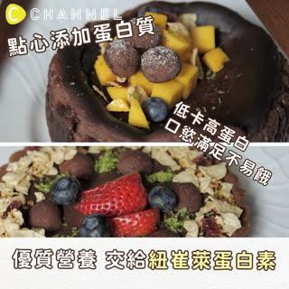 【蛋白研究室!原來還可以這樣吃?!一分鐘教你做可可巴斯克蛋糕】