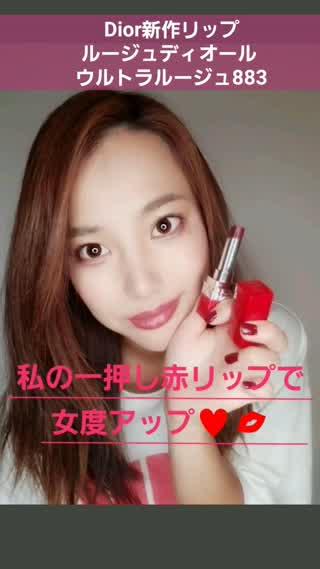 various colors 0491e b3a9f Dior新作秋リップ☆ルージュ ディオール ウルトラルージュ883 ...