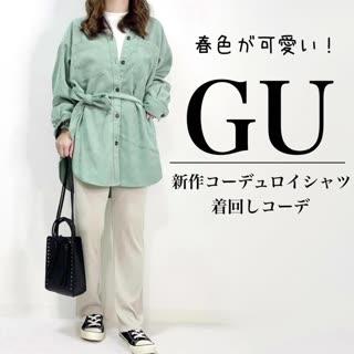 【GU】春色!コーデュロイシャツ着回しコーデ | C CHANNEL