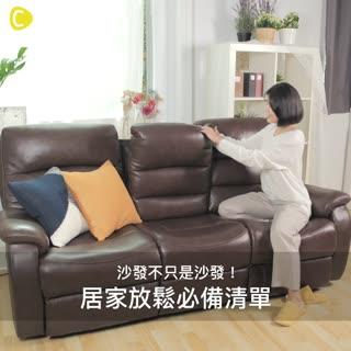 沙發不只是沙發!居家放鬆必備清單