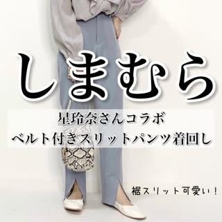 【しまむら】裾スリットが可愛い!春色パンツ着回しコーデ | C CHANNEL
