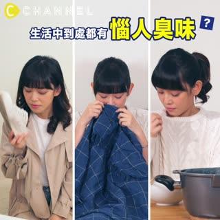 【日本來的除臭神器 強勢來襲!】