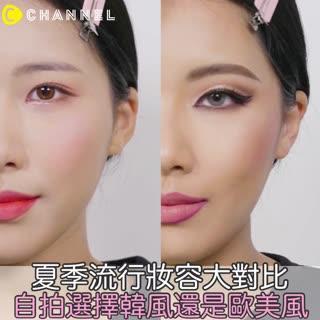 夏季流行妝容大對比 自拍選擇韓風還是歐美風
