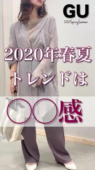 2020 春 夏 トレンド