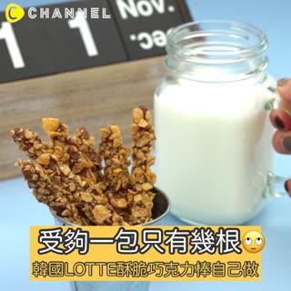 受夠一包只有幾根 韓國LOTTE酥脆巧克力棒自己做