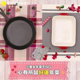 【小資女年菜不NG 心有所鼠好運年菜】 #留言就抽宜得利烤皿+午餐墊