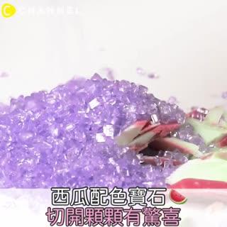 西瓜配色閃寶石♡切開顆顆有驚喜