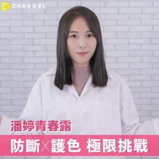 【護髮控看完都驚呆!#潘婷青春露 極限實測】
