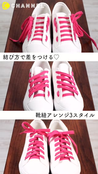 可愛い靴紐の結び方3選!結び方で差をつけよう