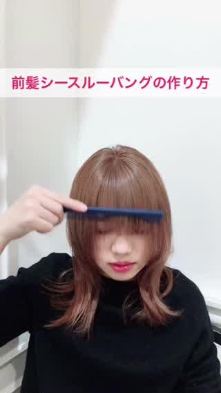 作り方 シースルー 前髪