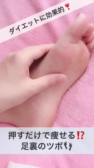 ダイエットに効果的な足裏のツボ