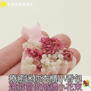 療癒迷你衣櫃小香包 還能當作婚禮小花束