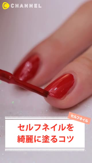 マニキュア 綺麗 に 塗る 方法