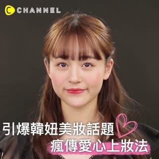 引爆韓妞美妝話題♡瘋傳愛心上妝法