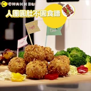【中秋狂嗑不卡油 人團圓肚不圓食譜】