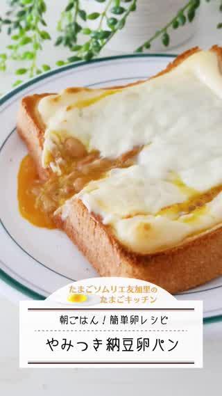 やみつき!悪魔の納豆たまごパン