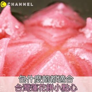 包什麼餡都適合♡台灣蓮花餅小點心