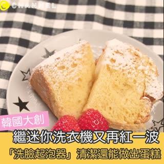大創再扳一城「洗臉起泡器」還能做出蛋糕