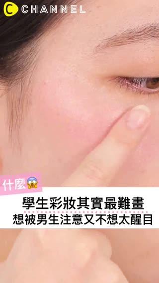 想被男生注意又不想太醒目!學生彩妝其實最難畫