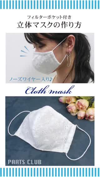 作り方 マスク ポケット フィルター 付き
