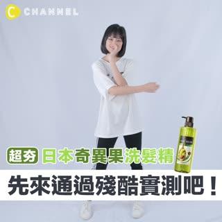 傳說中熱賣的日本奇異果洗髮精 先通過三大殘酷實測吧!
