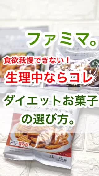 中 食事 生理 ダイエット