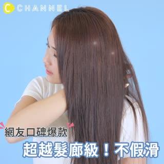 【網友口碑爆款 超越髮廊級!不假滑】